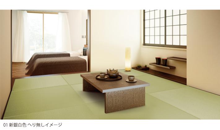 彩園〔平織〕室内イメージ画像