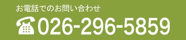026-296-5859