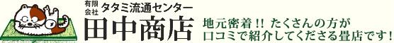 タタミ流通センター田中商店